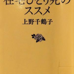 「在宅ひとり死のススメ」➋ 上野千鶴子著 2021年発行