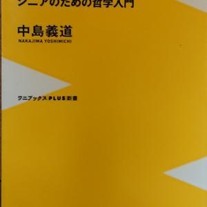 「死の練習」中島義道著 2019年発行