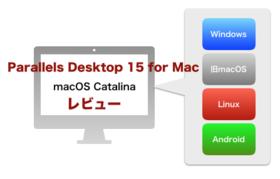 【レビュー:2019年11月版】Parallels Desktop 15 for Macを使った感想 - Windowsのチュートリアル動画の作成開始