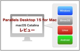【クーポン情報】Parallels Desktop15 for Mac(2020年1月17日〜2020年1月31日まで)