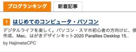 【1位になった日】コンピューター・周辺機器 ブログ部門(ファンブログ)| #470 デジタルライフコラム
