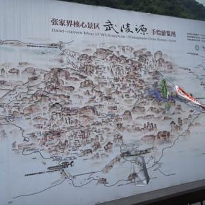 続・中国旅行!