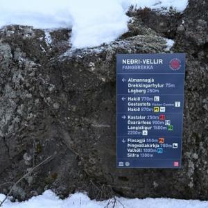 第1弾:憧れのアイスランドへ!