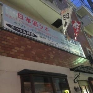 日本酒ラボで飲み比べしたよ