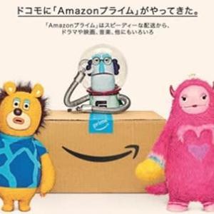 ドコモ、「ギガホ」に「Amazonプライム」が1年ついてくる特典を提供開始