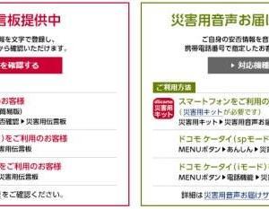 九州の大雨、携帯3社は「災害用伝言板」を運用開始