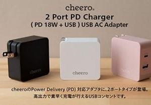 cheeroブランドの新製品 USB PDに対応した「cheero 2 port PD Charger」