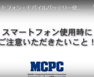 気をつけて!スマートフォン・モバイルバッテリーの使い方、MCPCが啓発動画