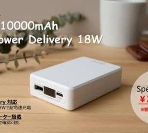 USB PDに対応したcheeroのモバイルバッテリー「cheero Extra 10000mAh」発売
