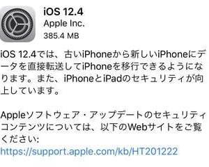 iPhone向けの最新OS「iOS 12.4」を公開