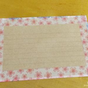 切手を使った手作りポストカード
