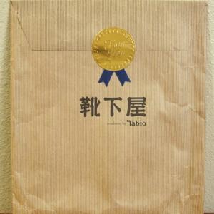 ポスクロ:ショップの紙袋で封筒作り