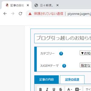 ブログ引っ越しのお知らせ
