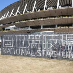 天皇杯決勝、新国立競技場へ行ってきました。