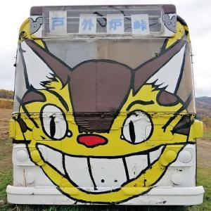 ぶらりと秋散策 深川市の戸外炉(トトロ)峠バス停と猫バス