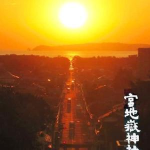 2019, 九州路 「嵐」の聖地 宮地獄神社と神道「光の道」
