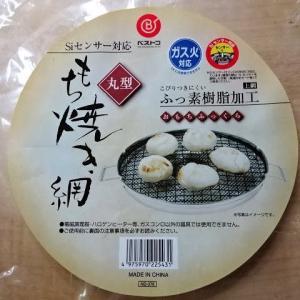 マイ道楽 VoL176 「焼鳥を冷燻にしてアミ焼き、燻製塩をパラリ!」
