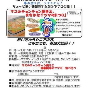 マイ道楽 VoL177 じじぃ達の居場所 「男の料理教室VoL7」