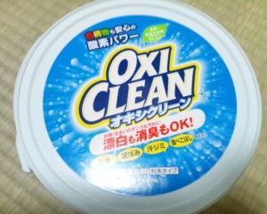 大掃除に、普段の掃除にも!オキシクリーンのススメ