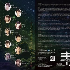第1回「夢十夜~漱石幻想夢世界」~主催:国際芸術連盟