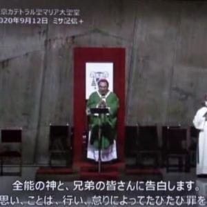 「年間第24主日のミサと菊地功大司教のお話」