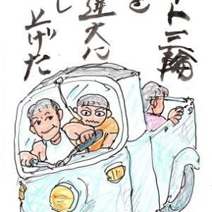 オート三輪とハスラー