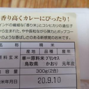 日本の香り米