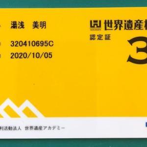 世界遺産検定セカケン3級合格!
