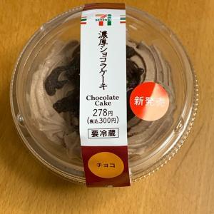 【セブンイレブン】濃厚ショコラケーキ【幸せの事故案件】