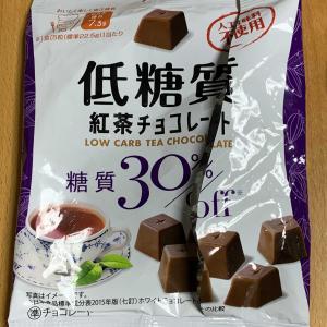 低糖質 紅茶チョコレート 糖質30%OFF(ホワイトチョコレート比)???????????????