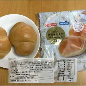 ヤマザキ×ウェルシア 糖質を抑えたロールパン。