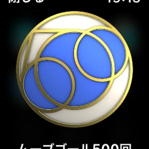 Apple Watch購入から534日間でムーブリング500回達成