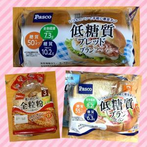 グリコのSUNAO<クリームサンド>レモン&バニラとかPascoの低糖質パンシリーズとか。前途多難