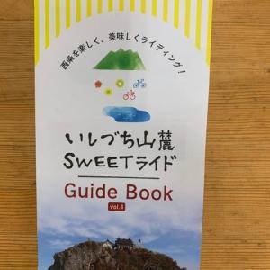 いしづち山麗SWEETライド Guide Bookが届きました♪