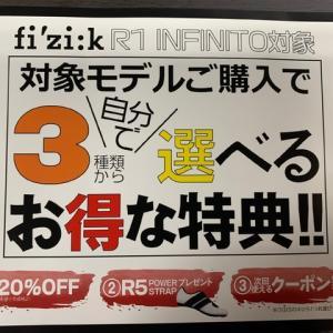fi'zi:k(フィジーク)R1 INFINITOキャンペーン始まっています♪