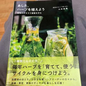 おすすめ!滋賀県のハーブガーデンさんの本♪