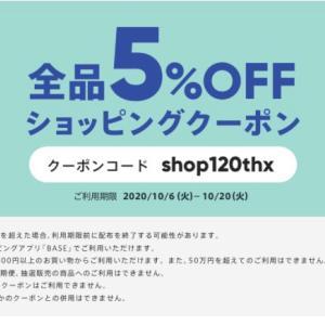 ◆今日から!全品5%OFFクーポン配布中♪