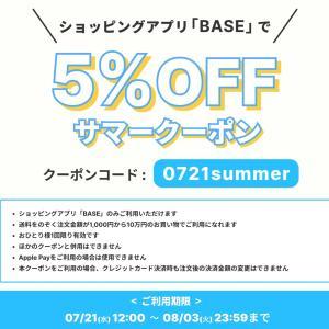 ◆ 8/3まで!ネットショップ5%OFFクーポン♪