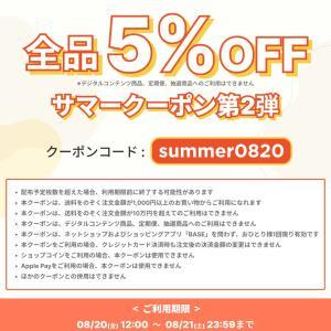 ◆本日8/21、23:59まで!ネットショップ5%OFFクーポン♪