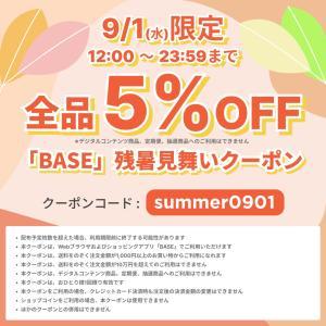 ◆本日9/1、23:59まで!ネットショップ5%OFFクーポン♪