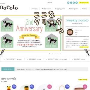 動物雑貨『nocoto』にて掲載して頂きました
