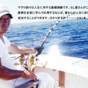 基本的にマグロ釣りは(1月23日)