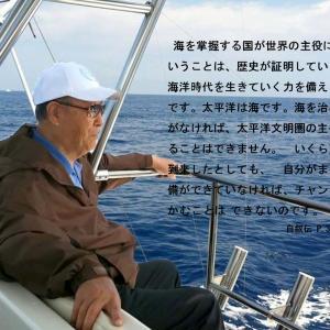 海を治める者は世界を掌握する(5月26日)