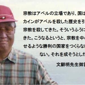 メシヤが成すべきこと(9月23日)