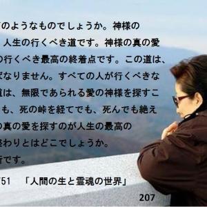 Nov.9.2020 今日の訓読のみ言