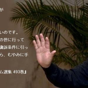 『天聖経』に手出しするな(2月28日)
