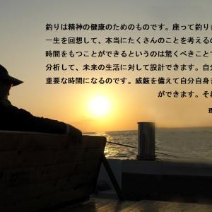 海釣りは精神的なもの(8月31日)