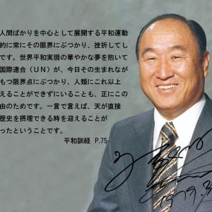 人間を中心とする平和追求の限界 (9月11日)