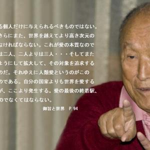 愛の最後の終着駅(9月13日)