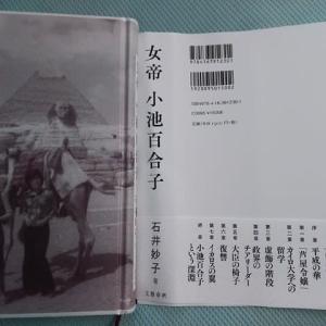 話題の書「女帝 小池百合子」読みました